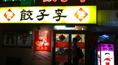 Photo of Dumpling Restaurant 餃子 李 at 中央区薬院3-1-11, 福岡市 810-0022, Japan