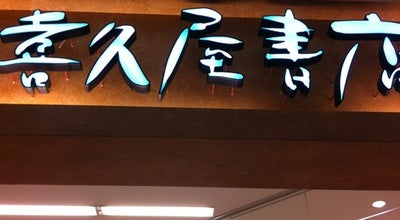 Photo of Bookstore 喜久屋書店 大和郡山店 at 下三橋町741, 大和郡山市, Japan