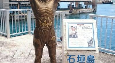 Photo of Monument / Landmark 具志堅用高記念像 at 美崎町1, 石垣市, Japan