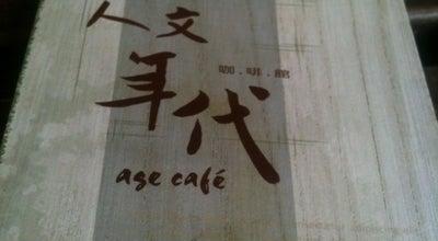 Photo of Cafe 人文年代咖啡館 Age Café at Hsinchu, Taiwan