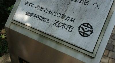 Photo of Library 志木市立 柳瀬川図書館 at 館2-6-14, 志木市 353-0006, Japan