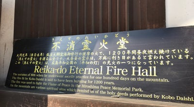 Photo of Trail Kiezu-no-Reikado Hall (The Eternal Flame) at Japan