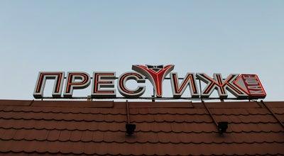 Photo of Restaurant Диско-кафе Престиж at Belarus