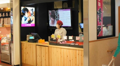 Photo of Dessert Shop しみてん木の幡 郡山PIVOT店 at 燧田195, 郡山市 963-8003, Japan