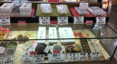 Photo of Dessert Shop 喜八洲総本舗 大阪空港店 at 蛍池西町3-555, 豊中市 560-0036, Japan