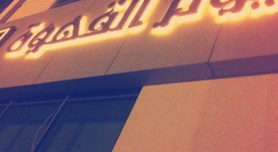 Photo of Coffee Shop Coffee Day | يوم القهوة at Saudi Arabia