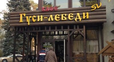 Photo of Eastern European Restaurant Гуси-лебеди at Просп. Гринкевича, 11, Донецк 83001, Ukraine