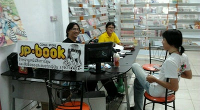 Photo of Comic Shop JPBook & JPStore at ศูนย์การค้าปทุมทอง2 65000, Thailand