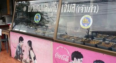 Photo of Arcade ร้านข้าวแกงแสนตุ้ง (เจ๊มล) at Thailand
