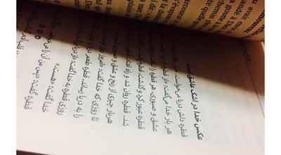 Photo of Art Gallery Sharyar Book Cafe | کافه کتاب شهریار at Baghshomal | باغشمال, Tabriz, Iran