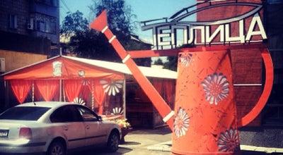 Photo of Fast Food Restaurant Теплица at Ауэзова, 43, Усть-Каменогорск, Kazakhstan