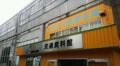 Photo of History Museum 札幌市交通資料館 at 真駒内東町1丁目1-14, 札幌市南区, Japan