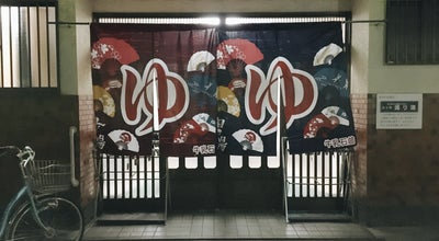 Photo of Spa 白山湯 at 黒門通一条下ルー飛弾殿町150, 京都市上京区, Japan