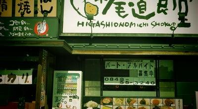 Photo of Diner まいどおおきに食堂 東尾道食堂 at 高須町字東新涯2-4778-6, 尾道市, Japan
