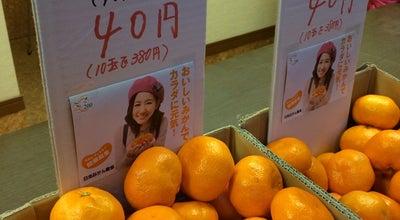 Photo of Dessert Shop 芳川屋 at 東古券195-2, 犬山 484-0083, Japan