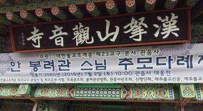 Photo of Buddhist Temple 관음사 (Gwanumsa Temple 觀音寺) at 산록북로 660, 제주시 690-121, South Korea