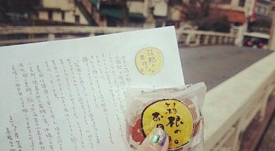 Photo of Ice Cream Shop 和菓子 菜の花 at 小田原市栄町1-4-5, 小田原市, Japan