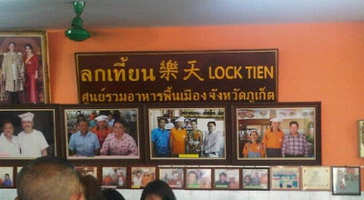 Photo of Chinese Restaurant Lock Tien (ลกเที้ยน) at Yaowaraj Rd., Mueang Phuket 83000, Thailand