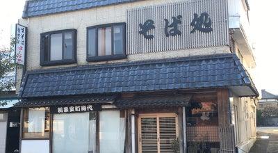 Photo of Ramen / Noodle House お食事処よしのや at 宮中1-6-24, 鹿嶋市, Japan