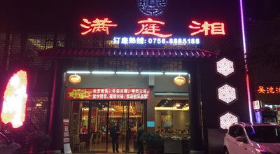 Photo of Arcade 满庭湘 at Zhuhai, Gu, China
