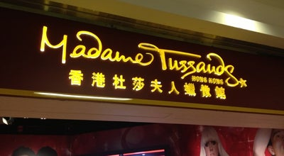 Photo of Art Gallery Madame Tussauds 杜莎夫人蠟像館 at Shop P101, The Peak Tower, 128 Peak Rd, The Peak, Hong Kong
