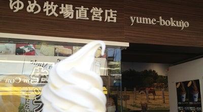 Photo of Dessert Shop 成田ゆめ牧場 成田山門前店 at 東町601-2, 成田市, Japan
