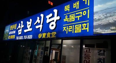 Photo of Korean Restaurant 삼보식당 at 천지동 319-8, 서귀포시, South Korea