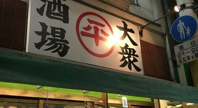 Photo of Sake Bar 平平平平 (ひらだいらへっぺい) at 北区駅前町1-9-8, Okayama 700-0023, Japan