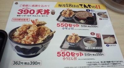 Photo of Japanese Restaurant てんや 新秋津店 at 秋津町5丁目13-5, 東村山市, Japan