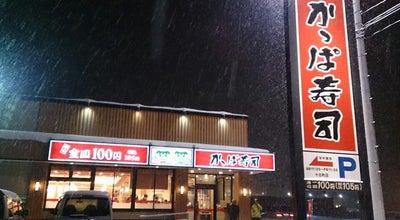 Photo of Sushi Restaurant かっぱ寿司 十日町店 at 丑575-1, 十日町市, Japan