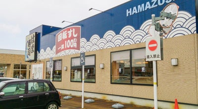 Photo of Sushi Restaurant はま寿司 アクロスプラザ長岡店 at 四郎丸町字沖田161−2, 長岡市 940-0046, Japan