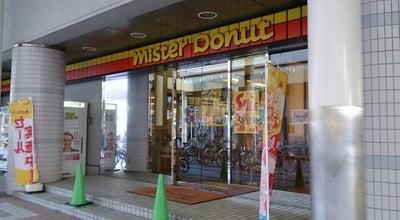 Photo of Donut Shop ミスタードーナツ 長岡駅前ショップ at 城内町2-3-12, 長岡市 940-0061, Japan