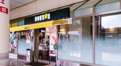 Photo of Coffee Shop ドトールコーヒーショップ 長岡東口店 at 台町2-4-56, 長岡市, Japan