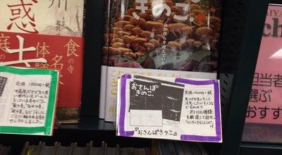 Photo of Bookstore 未来屋書店 上田店 at 常田2-12-18, 上田市 386-0018, Japan
