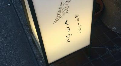Photo of Asian Restaurant お酒とごはん くうふく at 本町2-22-2, 国分寺市, Japan