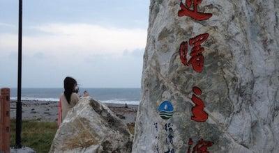 Photo of Beach 海濱公園 at 台東縣台東市大同路, Taitung, Taiwan