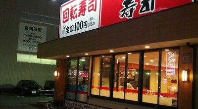 Photo of Sushi Restaurant かっぱ寿司 三木店 at 大村531-2, 三木市, Japan