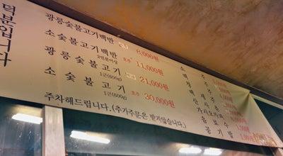 Photo of BBQ Joint 광릉불고기 at 건원대로 87, 구리시 471-833, South Korea