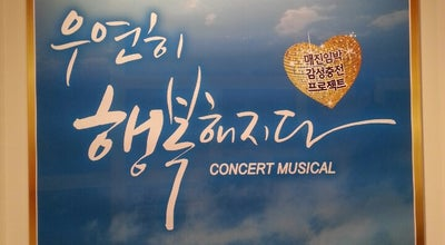 Photo of Theater 분당소극장 at South Korea