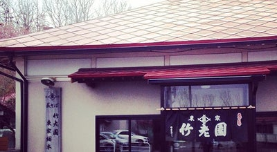 Photo of Ramen / Noodle House 竹老園 東家総本店 at 柏木町3-19, 釧路市 085-0824, Japan