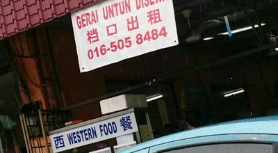 Photo of Coffee Shop Kedai Makanan Canning Garden at Malaysia