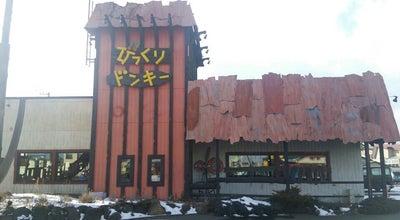 Photo of Diner びっくりドンキー 苫小牧光洋店 at 光洋町1-1-1, 苫小牧市, Japan