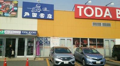 Photo of Bookstore 戸田書店 青森店 at 浜田字玉川196-11, 青森市 030-0843, Japan