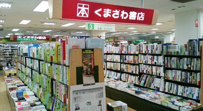 Photo of Bookstore くまざわ書店 函館店 at 若松町17-12, 函館市 040-0063, Japan