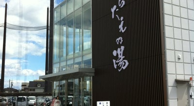 Photo of Spa 徳島天然温泉 あらたえの湯 at 南田宮1-2-8, 徳島市 770-0006, Japan