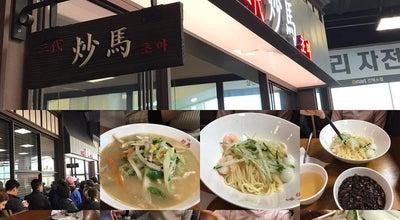 Photo of Chinese Restaurant 炒馬 at 일산서구 킨텍스로 171, 고양시, South Korea
