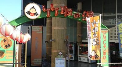 Photo of Spa 竹取の湯 at 永山1-3-4, 多摩市 206-0025, Japan