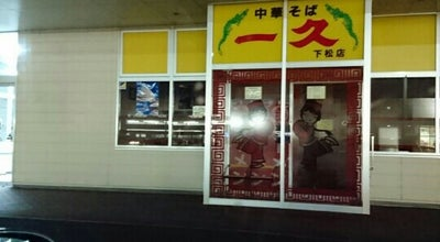 Photo of Ramen / Noodle House 中華そば 一久 下松店 at 山田152, 下松市 744-0041, Japan