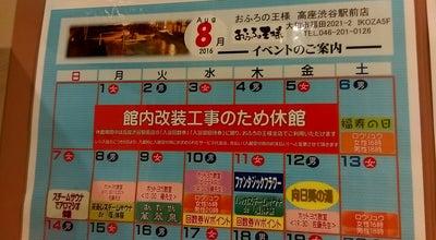 Photo of Spa 岩盤温熱おふろの王様 高座渋谷駅前店 at 福田2021-2, 大和市 242-0024, Japan