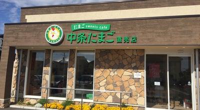 Photo of Cafe たまご sweets cafe 中条たまご 直売店 at 中央区長潟字新田前390, Niigata, Japan